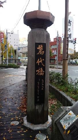 万代橋跡.jpg