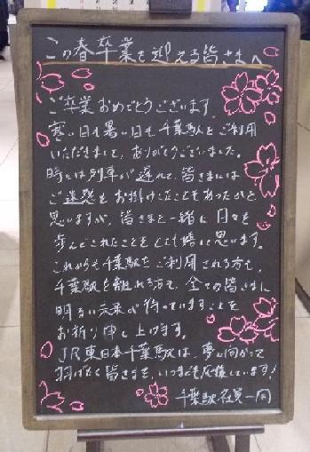 千葉駅の卒業メッセージ.JPG
