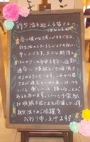 千葉駅の新年度メッセージ.JPG