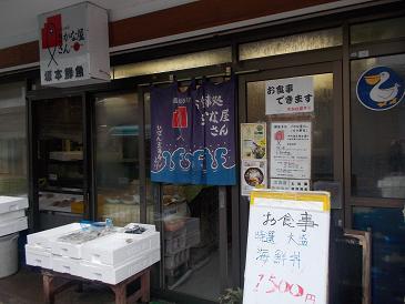 坂本鮮魚.JPG