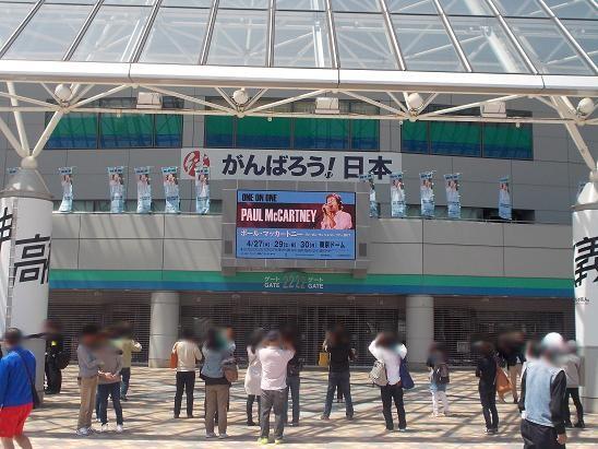 東京ドーム前.jpg