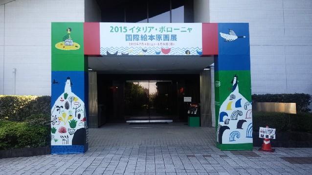 板橋区立美術館.jpg
