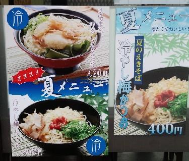 駅そば夏メニューチラシ.jpg